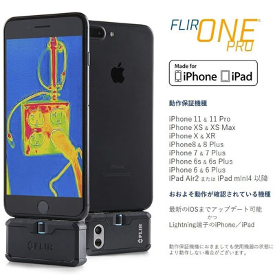 FLIR ONE Pro
